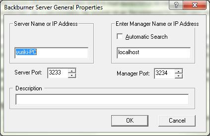 Настройки Server'а для Backburner'а