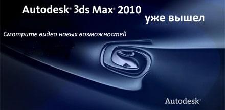 3ds Max 2010 уже вышел