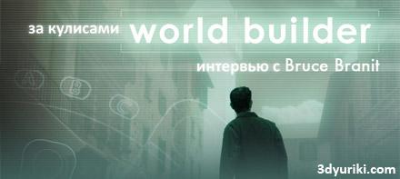 World Builder. Интервью. Процесс создания.