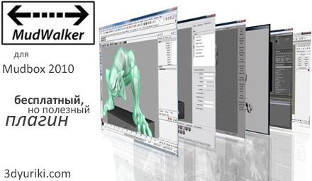 MudWalker плагин для Mudbox 2010 3dyuriki