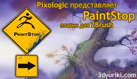 PaintStop плагин для ZBrush