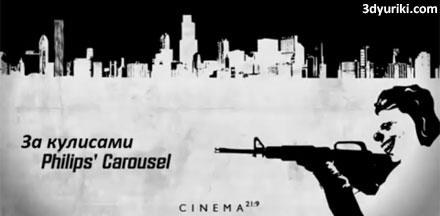 Philips Carousel for Cinema 21:9. Процесс создания