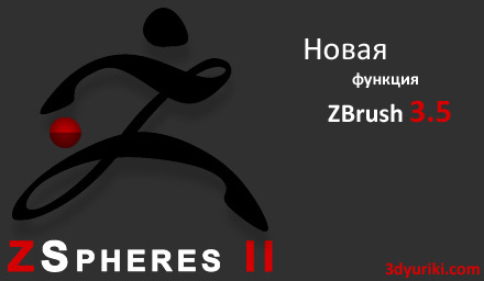 ZSphereII новая функция ZBrush 3.5
