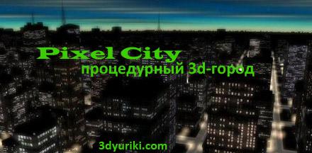 Процедурно-сгенерированный 3d-город Pixel City