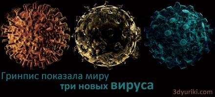 Гринпис показала три новых вируса