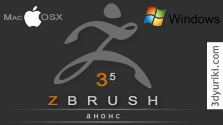 Анонс ZBrush 3.5