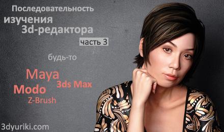 Последовательность изучения 3d-редактора (часть 3): Maya, 3ds Max, ZBrush...