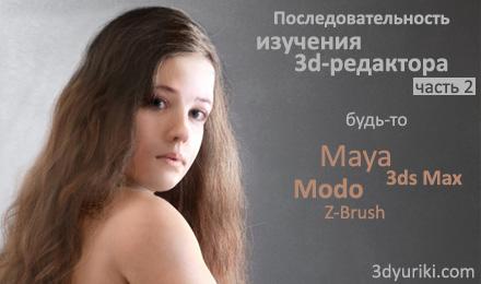 Последовательность изучения 3d-редактора (часть 2): Maya, 3ds Max, ZBrush...