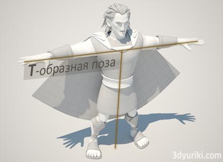 Т-поза. Пример 3d-персонажа расположенного в Т-образной позе