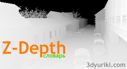 Z-Depth - глубина 3d-сцены