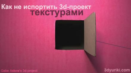 Как не испортить 3d-модель текстурами