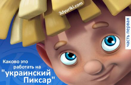 Каково это работать на украинский Пиксар