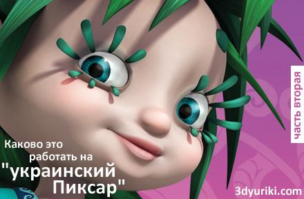 Каково это работать на украинский Пиксар. Часть вторая