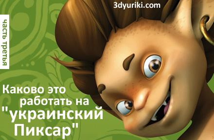 Каково это работать на украинский Пиксар. Часть третья