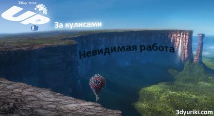 Пиксаровско-Диснеевский 3d-мультфильм Up (Вверх) - невидимый процесс создания