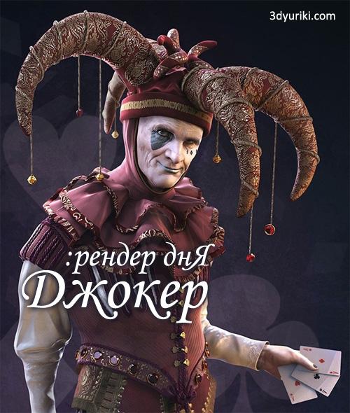 Джокер, рендер реалистичного 3D персонажа