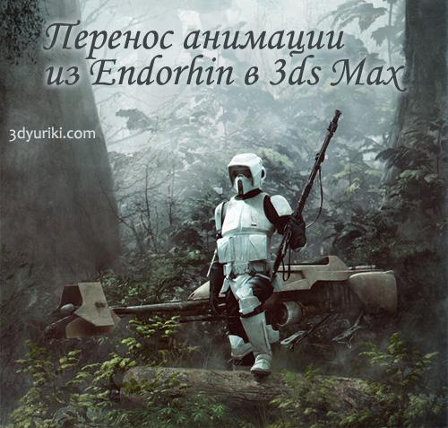 Как перенести анимацию из Endorphin в 3ds Max