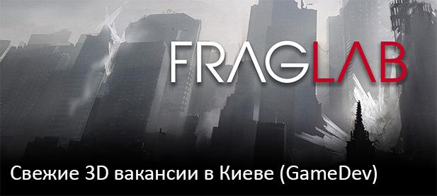 свежие 3d вакансии в Киеве gamedev lumberyard fraglab